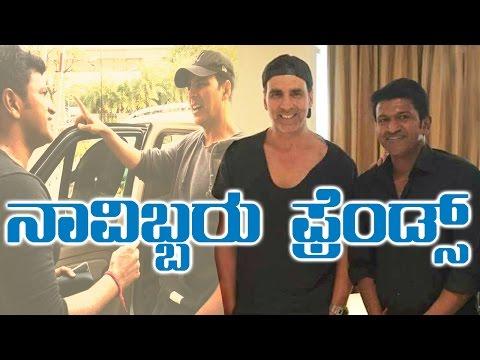 ಪುನೀತ್-ಅಕ್ಷಯ್ ಭೇಟಿಗೆ ಕಾರಣ ಏನು? | Akshay Kumar Visits Puneeth Rajkumar In Bangalore