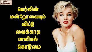 Surprising  Facts About Marlin Monroe || Unknown Facts Tamil