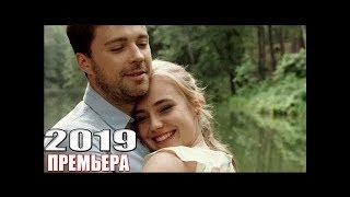 НОВЫЙ ФИЛЬМ 2019 СТРОГО 18+ ГРЕШИ КАК ЕВА Русские мелодрамы 2019 ФИЛЬМ НА ВЕЧЕР ФИЛЬМ ДЛЯ ВЗРОСЛЫХ