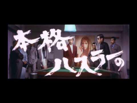 wandering-ginza-buterfly-(gincho-wataridori)-trailer