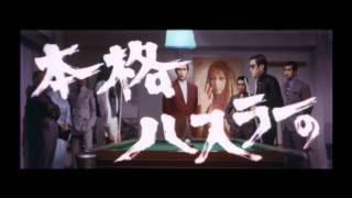 Wandering Ginza Buterfly (Gincho wataridori) Trailer