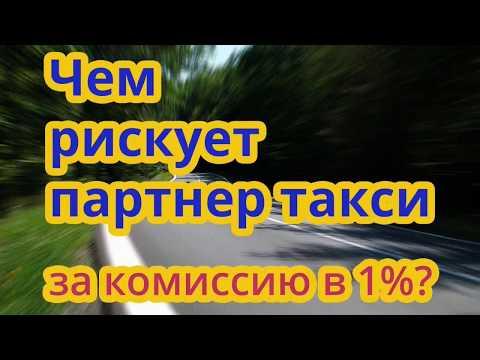 Подключение к заказам такси за маленький процент! В чем подвох?