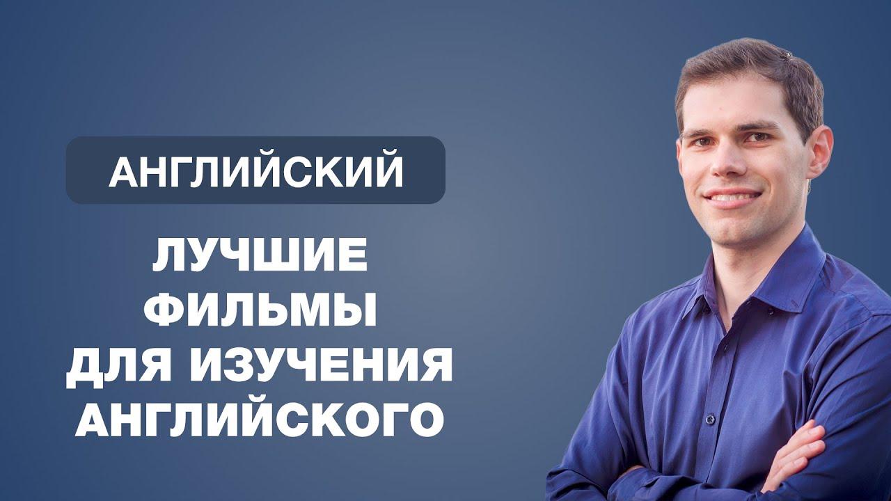 Лучший фильм для изучения английского домашнее обучение в украине закон