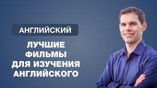 Лучшие фильмы для изучения английского языка. Иван Бобров(, 2016-06-29T05:38:56.000Z)