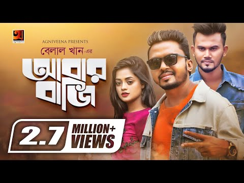 Abar Bazi | আবার বাজি | Belal Khan | Rasel Khan | New Bangla Song 2019 | Music Video | ☢ EXCLUSIVE ☢