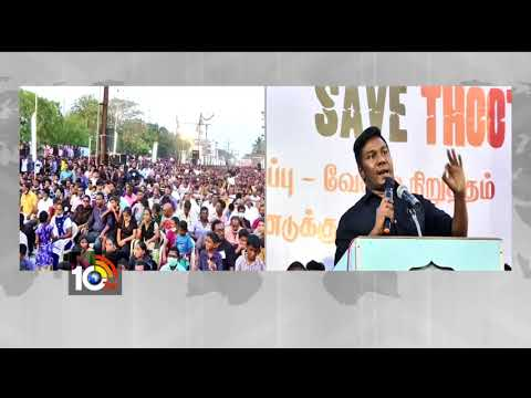12 Villages People Hunger Strike Against To Close Sterlite Factory | Chennai | 10TV