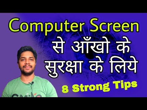 Eye Care Tips From Computer Screen   Hindi
