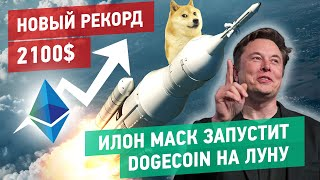 Эфириум бьёт новые рекорды // Маск отправит Dogecoin на луну