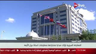 المعارضة السورية تؤكد مبدئيا مشاركتها بمفاوضات آستانا حول الأزمة