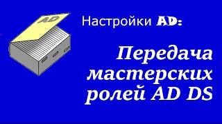 настройка AD: Передача мастерских ролей AD DS