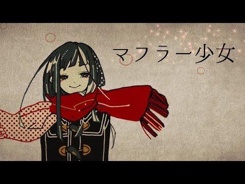 空想委員会 / マフラー少女 Music Video