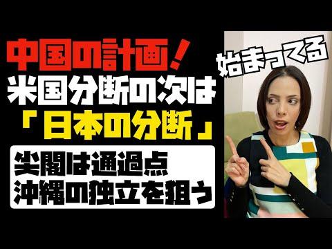 2020/12/13 【米国分断の次は日本分断】中国「沖縄の独立」を計画。米国シンクタンク報告書の衝撃の中身。