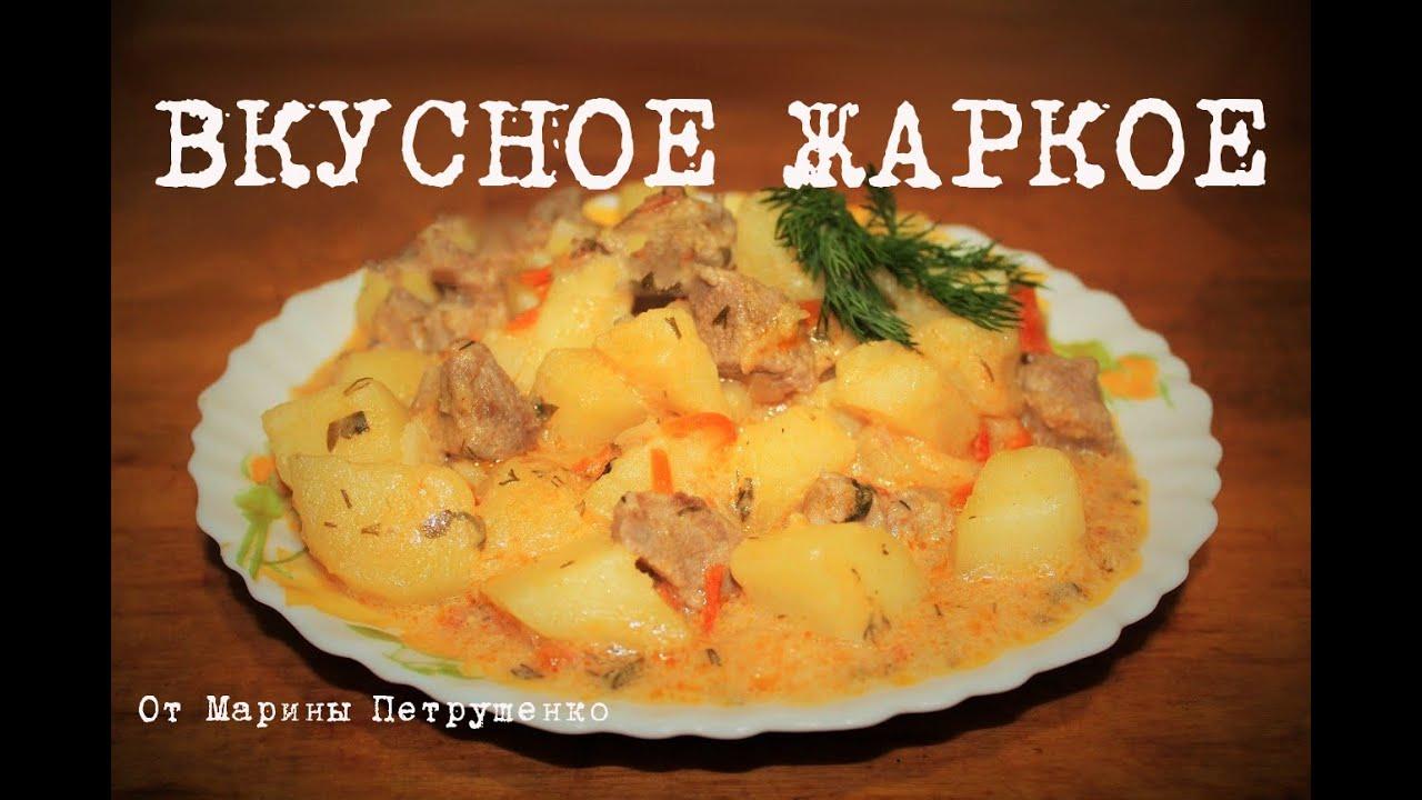 как приготовить картофель жаркое