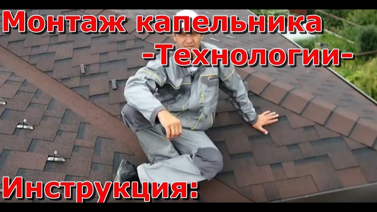 Капельник на крышу своими руками 72