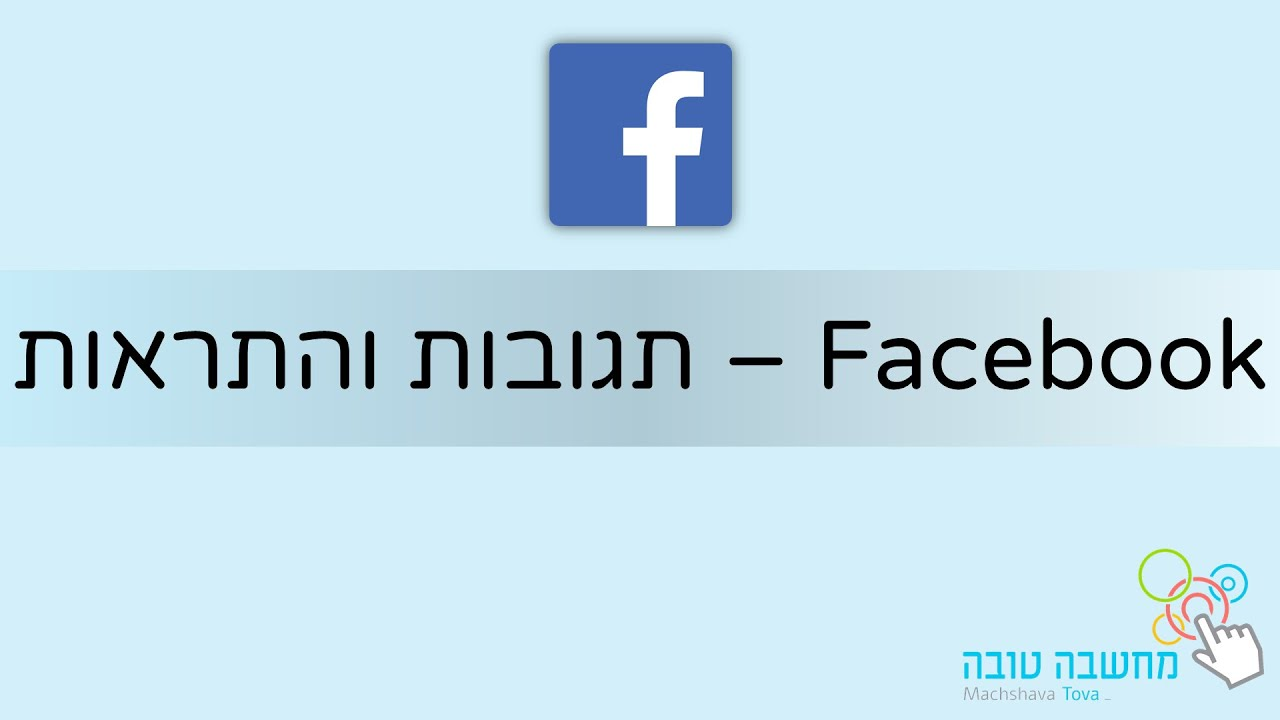 פייסבוק - חלק ג' 20.4.20