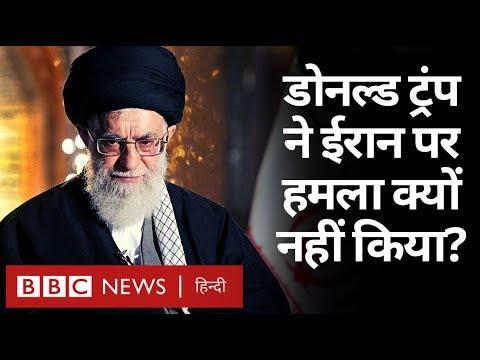 Iran Vs USA : इस डर से Donald Trump ने ईरान पर हमला नहीं किया? (BBC Hindi)