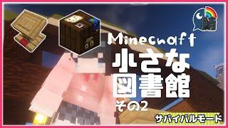 【マイクラ】#2♨小野町旅館の隣に図書館建築したい【にじさんじ/小野町春香】