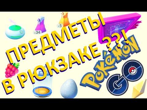Pokemon Go предметы: Для чего и как их использовать