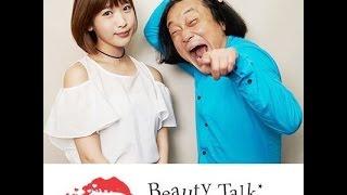【KISS FM KOBE】ビューティートーク(Beauty Talk)