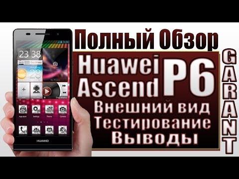 HUAWEI ASCEND P6 Обзор, тестирование, игры, выводы
