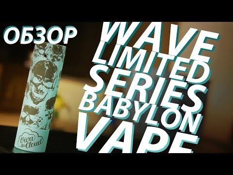 Download Youtube: Wave Limited Series от Babylon Vape | Обзор