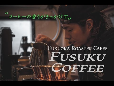 Fukuoka Roaster Cafes: Fusuku Coffee 【福岡自家焙煎カフェ フスクコーヒー】
