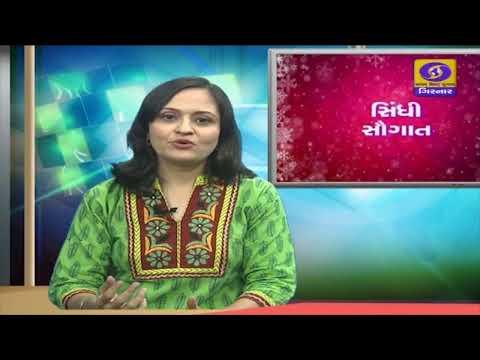Sindhi Saugat | Dt. 07-12-2019