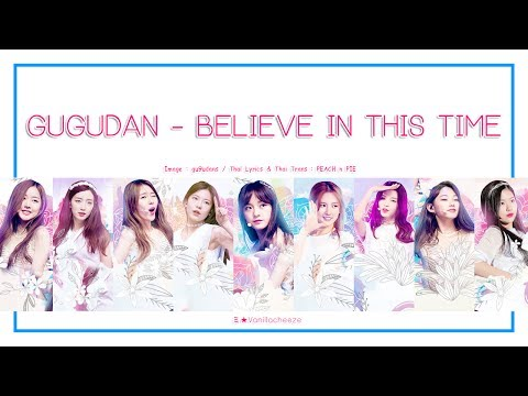 [THAISUB] GUGUDAN (구구단) - Believe in This Time (이순간을 믿을게) School 2017 OST Part 1