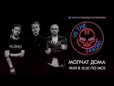МОЛЧАТ ДОМА VS THE RADIO