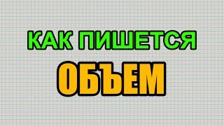 Видео: Как правильно пишется слово ОБЪЕМ по-русски
