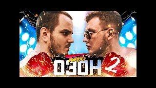 ОЗОН 2: КРОВАВЫЙ СПОРТ Turbo (2017, комедия / драма)
