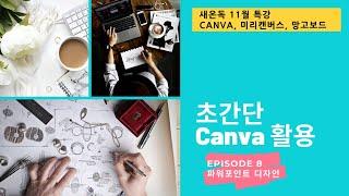 08 새온독 Canva 특강 - 파워포인트 템플릿 디자…