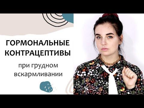КОНТРАЦЕПЦИЯ в период ГРУДНОГО ВСКАРМЛИВАНИЯ. Выпуск 88