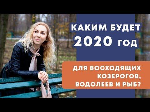 Гороскоп на 2020 год для знаков Козерог, Водолей и Рыбы. Джйотиш