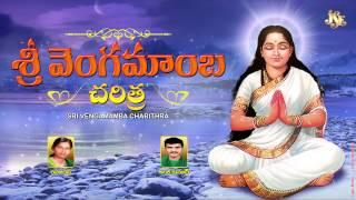Sri Vengamamba Full Length  History Sung By Ramadevi-Anil Kumar-Telangana Songs