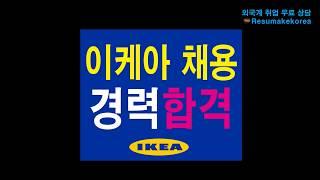 외국계기업 취업컨설팅 이케아 채용 합격후기 IKEA K…