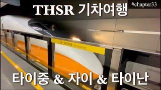 타이중&자이&타이난(THSR)기차여행! …