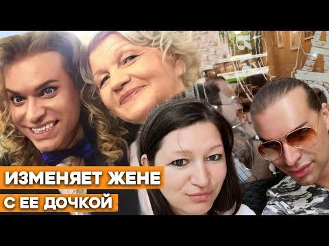 Гоген Солнцев бросил больную жену, и живет с ее дочкой / Полина Терешкович