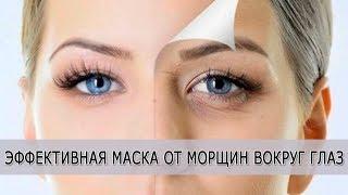 Маска от морщин вокруг глаз - средство от морщин вокруг глаз №1!