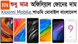 Xiaomi all phone price in BD | official Phones | Bangladesh