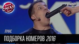 Лукас - Подборка номеров в Лиге Смеха 2016 | Юмор шоу