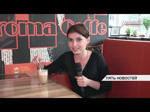 День кофе: какой кофе любят ровенчане