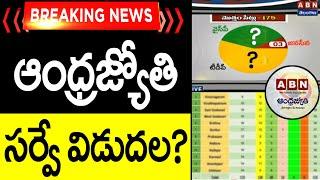 బిగ్ బ్రేకింగ్ : ఆంధ్ర జ్యోతి సర్వే విడుదల  | AP Elections Report | AP Politics | Telugu News