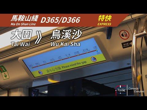 【行車片段】港鐵馬鞍山綫 IKK-Train D365/D366 大圍》烏溪沙 (沿途只停大水坑及恆安)