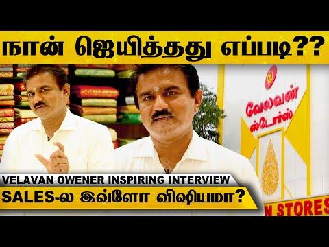தரமான பொருள், குறைவான விலை அதுதான் எங்க கொள்கை - Interview With Velavan Stores T.Anand..! | Chennai