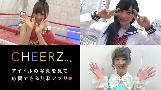 KAI-YOU.net記事 【写真】女の子にしか撮れない「アイドルのかわいさ」とは? CHEERZ上位3名の美少女登場 http://kai-you.net/article/17688 POPな動画を配信...