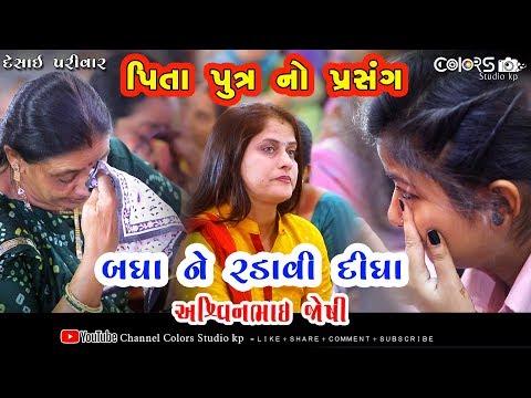 Ashwin Joshi  New Live Maa Baap Ne Bhulsho Nahi