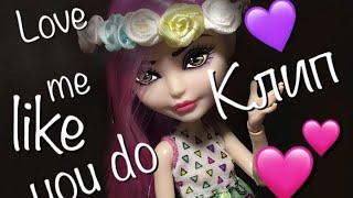 Клип||Love me like you do||cover||stop motion||стоп моушен