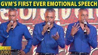 நான் சிரிச்சு பேசி ரொம்ப நாள் ஆச்சு - GVM'S Most Emotional Speech | ENPT Songs | LittleTalks