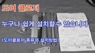 [제품소개]K630도어클로저 제품설명과 설치방법을 소개…
